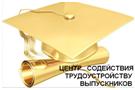 Центр содействия выпускников